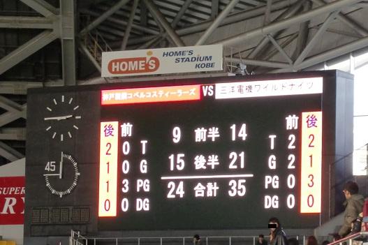 10.12.19 神戸ー三洋4.jpg