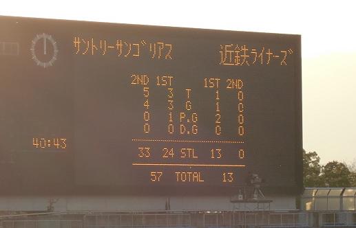 10.12.5 サントリーー近鉄3.jpg