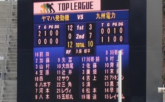 11.2.12 ヤマハー九州電力1.jpg