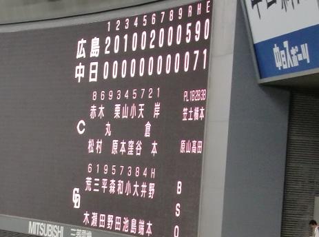 11.7.17 中日ー広島.jpg
