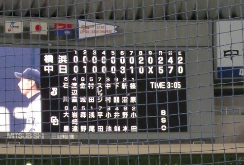 11.7.8 中日ー横浜2.jpg