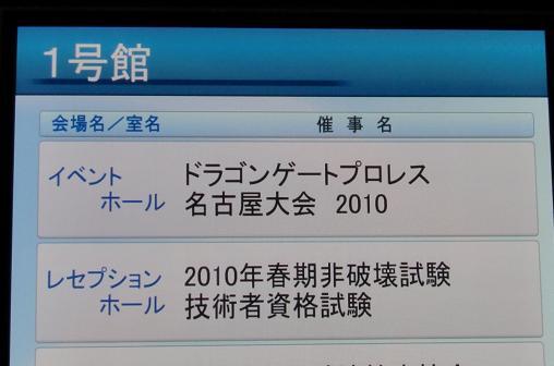 10.3.20 ドラゲー名古屋大会1.JPG
