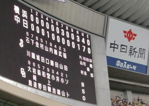 11.7.10 中日ー横浜.jpg